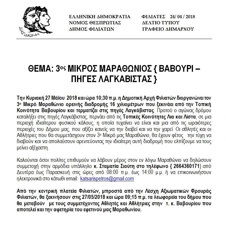 deltiotypou 3os marathwnios