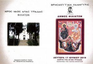 agia-triada2019 1