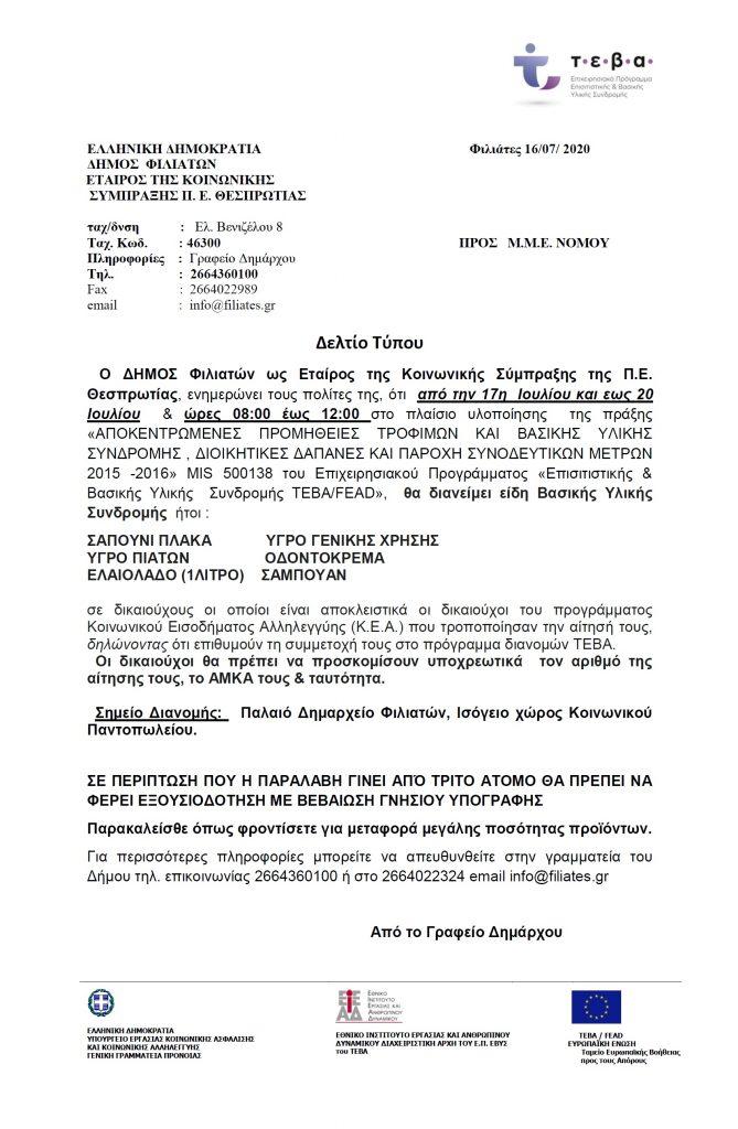 """Δελτίο Τύπου """"Διανομή ειδών Βασικής Υλικής Συνδρομής μέσω του προγράμματος ΤΕΒΑ στο Δήμο Φιλιατών"""""""