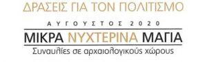 Μουσική Εκδήλωση στο Αρχαίο Θέατρο Γιτάνων από την Περιφερειακή Ένωση Δήμων Ηπείρου σε συνεργασία με τον Δήμο Φιλιατών και την Εφορεία Αρχαιοτήτων Θεσπρωτίας