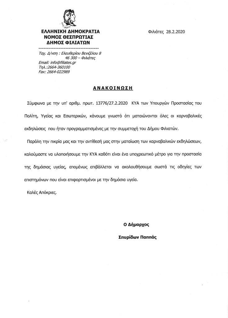 Ανακοίνωση για τη ματαίωση των καρναβαλικών εκδηλώσεων στο Δήμο Φιλιατών