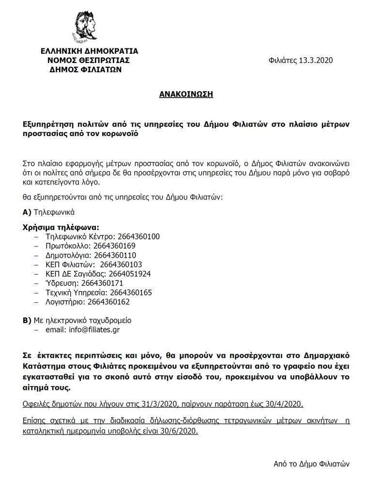 Ανακοίνωση για τη εξυπηρέτηση πολιτών από τις υπηρεσίες του Δήμου Φιλιατών στο πλαίσιο μέτρων προστασίας από τον κορωνοϊό